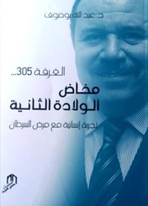 """عبد الله بوصوف.. الريفي الذي عاودت """"الغرفة 305"""" ولادته الثانية ليروي تجربة إنسانية موغلة في وجع السرطان"""