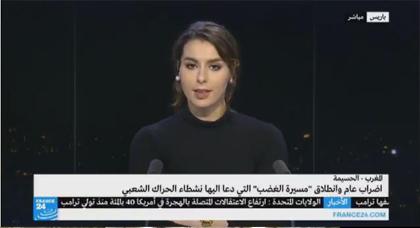 مداخلة الزميل رمسيس بولعيون على قناة فرنس24 حول مسيرة الغضب الحسيمة