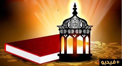 التخطيط لنيل المكرمات في شهر البركات عنوان خطبة جمعة للأستاذ إلياس التسولي