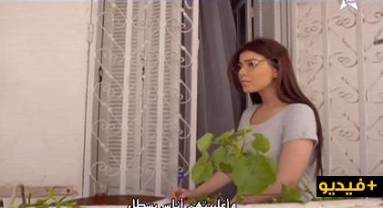 الحلقة الأولى من مسلسل فرصة العمر من بطولة حنان الخضر