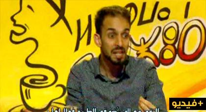 الكوميدي الناظوري كروم يقدم سكتشا جديدا على القناة الأمازيغية