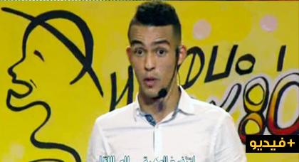 محمد حامدي في سكيتش بالريفية