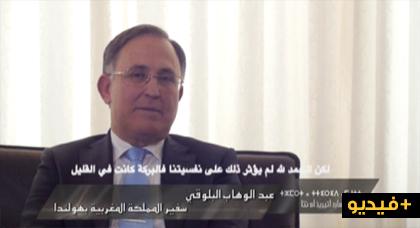 برنامج قصة نجاح.. السفير المغربي عبد الوهاب البلوقي
