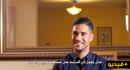 برنامج قصة نجاج يستضيف منير لمحمدي حارس مرمى المنتخب الوطني المغربي