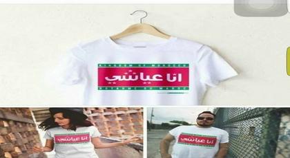 مصائب قوم عند قوم فوائد.. تسويق قمصان تحمل شعار أنا عياشي