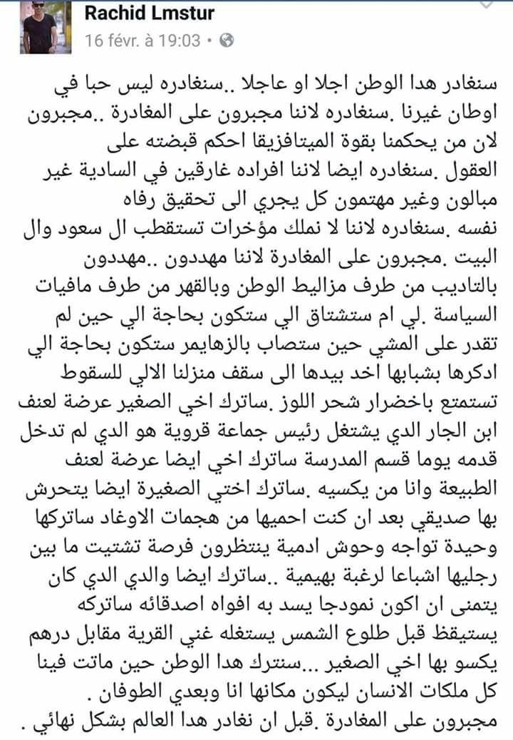 """صورة.. الناشط الأمازيغي مستور يفارق الحياة غرقا بسواحل ليبيا وهو يحاول """"الحريك"""" وهذه هي الرسالة التي تركها"""