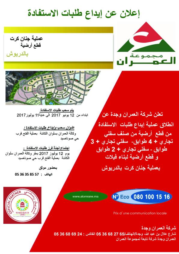 شركة العمران تعلن عن إنطلاق عملية إيداع طلبات الإستفادة من قطع أرضية  بالدريوش