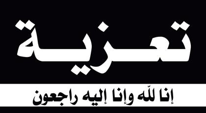 تعزية في وفاة والد نقيب الصحفيين المغاربة