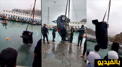 شاهدوا لحظة إخراج سيارة المهاجر الذي لقي مصرعه بميناء الحسيمة