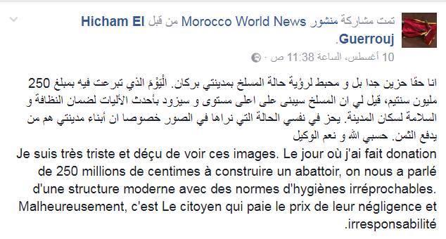 المشاهير يثورون.. هشام الكروج يتساءل عن مصير 250 مليون قدمها لتجهيز الباطوار