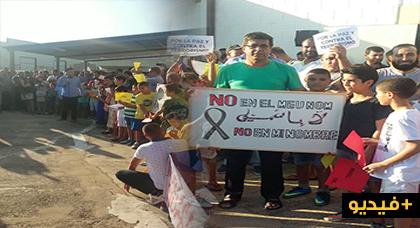"""مهاجرون مغاربة يحتشدون ضمن وقفة بـ""""طاراغونا"""" تنديدا بالاعتداء الإرهابي على إسبانيا"""