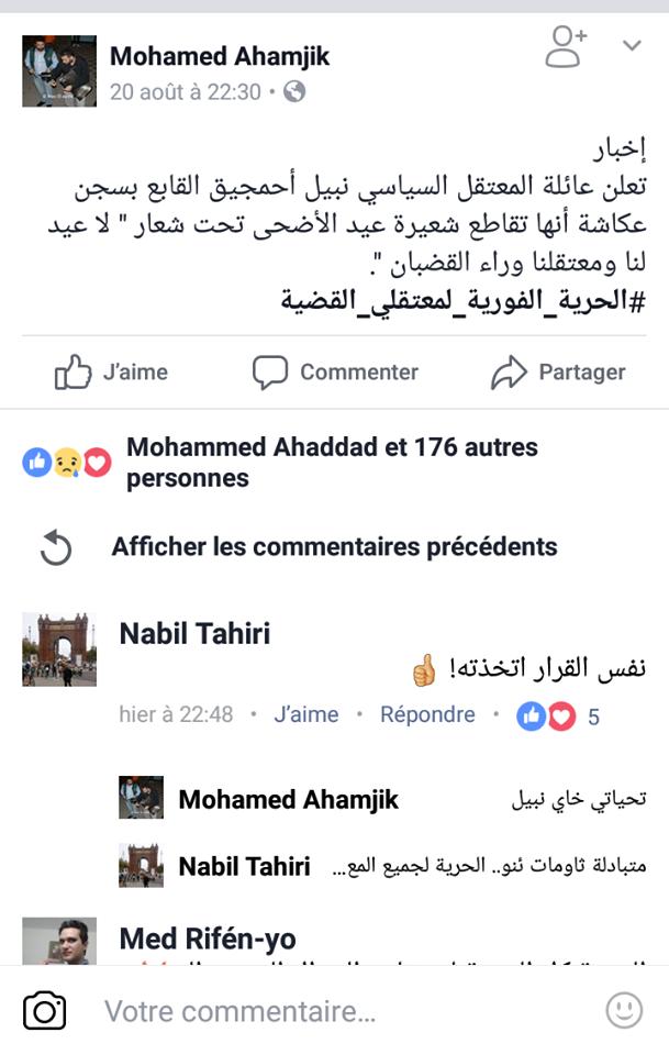 عائلة نبيل أحمجيق دينامو الحراك الشعبي بالحسيمة تعلن مقاطعتها لشعيرة عيد الأضحى