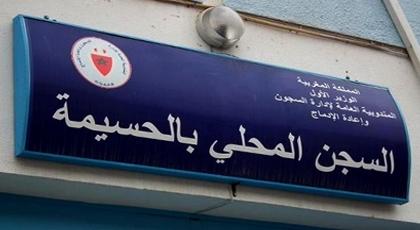 بسبب الاكتظاظ.. مندوبية السجون ترحل حوالي 50 من معتقلي الحراك من سجن الحسيمة