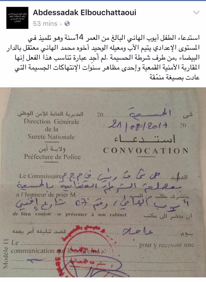شرطة الحسيمة تحقق مع الطفل أيوب الهاني وهكذا علق المحامي البوشتاوي على خبر إستدعائه