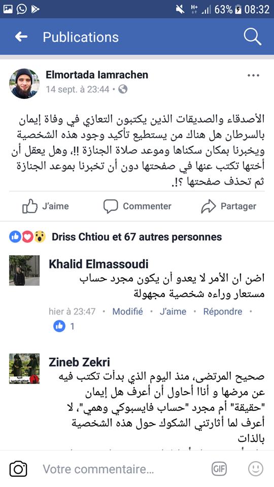 إيمان الزفزافي.. ناشطة في الحراك ولدت وعاشت وماتت بالسرطان في الفايسبوك