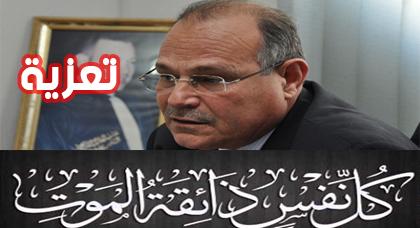 تعزية في وفاة والدة نقيب المحامين السابق عبد السلام حشي وصلاة الجنازة على المرحومة ستكون ظهر اليوم