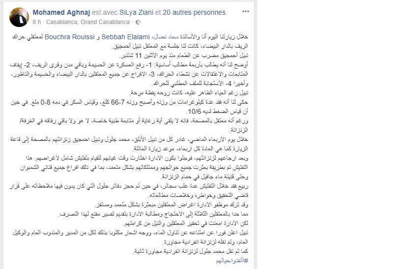 المحامي محمد أغناج يكشف ما حدث لأحمجيق وجلول والأبلق داخل سجن عكاشة أثناء موعد الزيارة