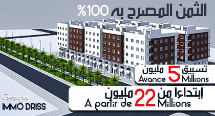 عند إمو ادريس للإسكان شقق فاخرة بسلوان العمران بثمن 22 مليون فقط
