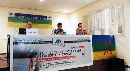 جمعية ثازيري تفتح نقاش تدريس الأمازيغية في ندوة بمركز اتسافت