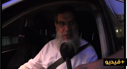 بالفيديو.. شاهد ما قاله الشيخ الفيزازي بعد إنتهاء شرطة طنجة من الإستماع إليه في قضية حنان