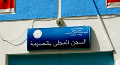 ترحيل 3 نشطاء مدانين على خلفية حراك الريف من سجن الحسيمة إلى فاس