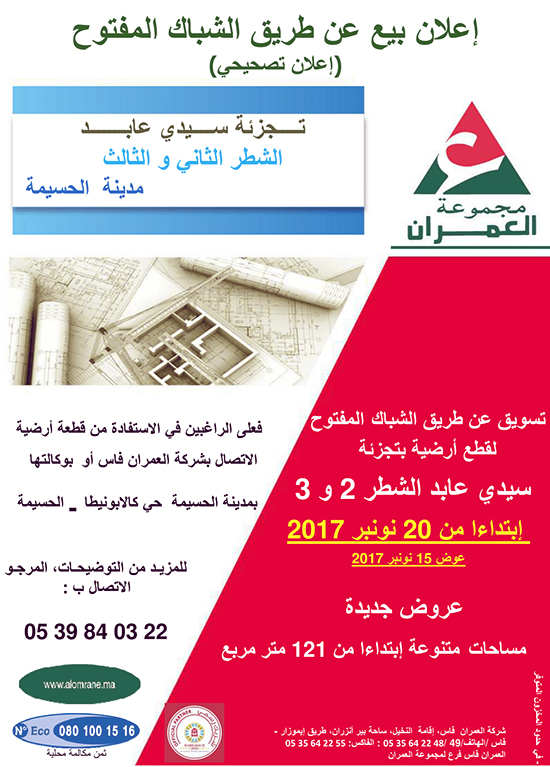 العمران تفتتح البيع عن طريق الشباك المفتوح بتجزئة سيدي عابد بالحسيمة الشطر الثالث
