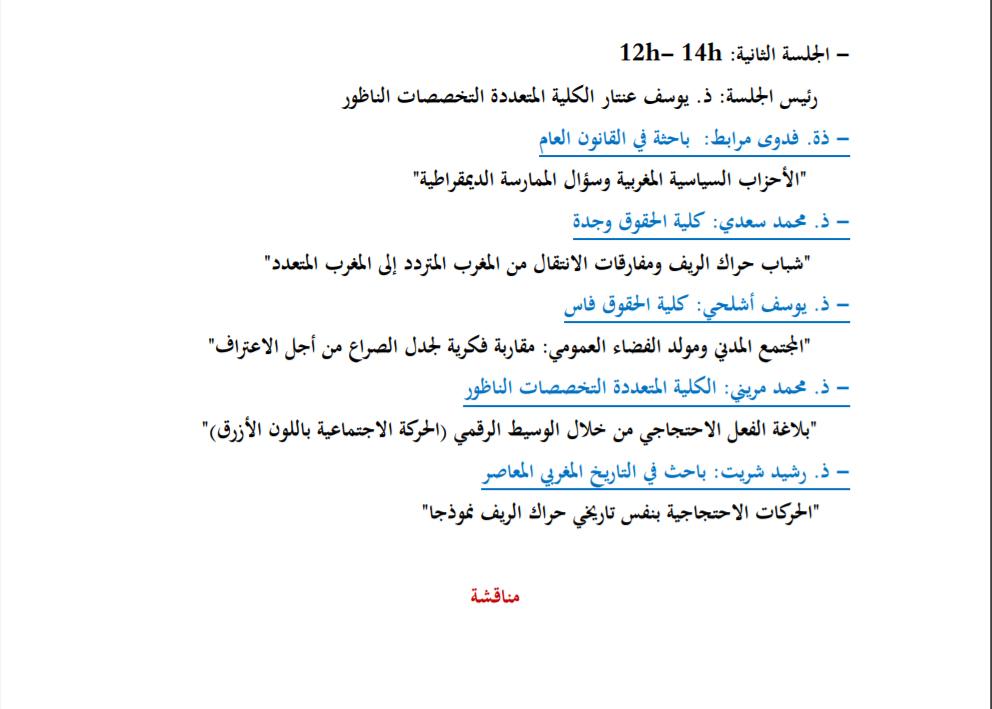 جامعيون يناقشون حراك الريف و تحولات المشهد السياسي المغربي في ندوة علمية بكلية الناظور