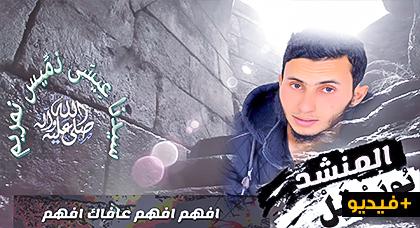 المنشد بويسقل يصدر أنشودة جديدة بعنوان سيدنا عيسى ذميس نمريم