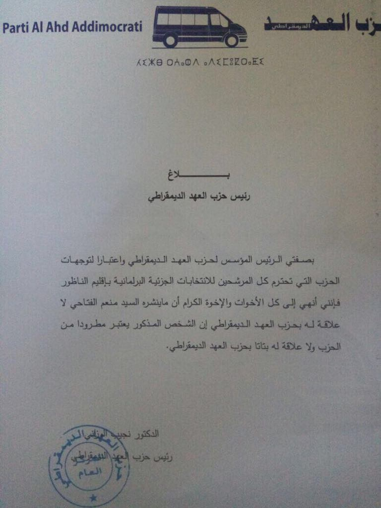 نجيب الوزاني رئيس حزب العهد الديموقراطي يعلن عدم دعم أي مرشح في إنتخابات الناظور