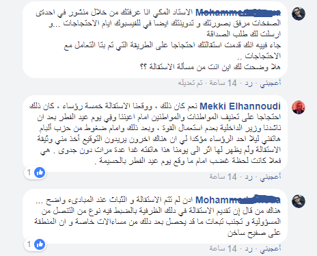 الحنودي بعدما أحرجه فايسبوكي: التزكية للانتخابات ما يجمعني بحزبي والبام أرسل من سرق مني وثيقة الاستقالة