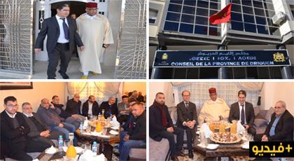عامل إقليم الدريوش يشارك أعضاء المجلس الإقليمي ومنتخبي الإقليم حفل افتتاح مقر المجلس الجديد