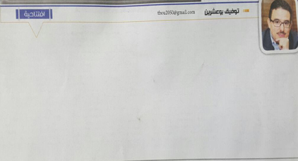 """صدور اول عدد من جريدة """" أخبار اليوم"""" بعد توقيف مدير نشرها توفيق بوعشرين بافتتاحية بيضاء"""