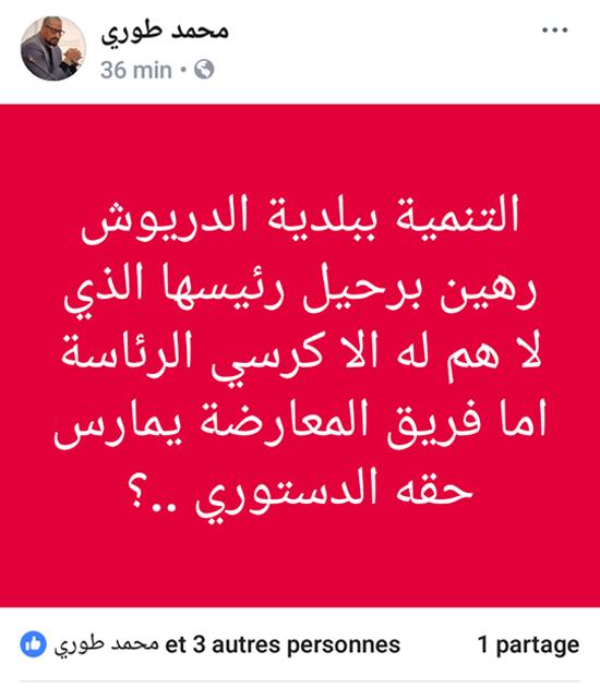 """طوري: التنمية ببلدية الدريوش رهينة برحيل """"البوكيلي"""" والمعارضة تمارس حقها الدستوري"""