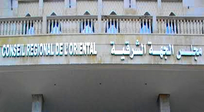 مجلس جهة الشرق على موعد مع ندوة وطنية حول الجهوية المتقدمة ورهانات التنمية المندمجة والمستدامة