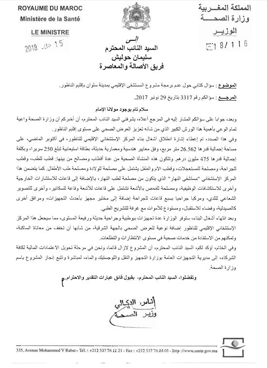 وزير الصحة يوضح سبب عدم برمجة مشروع المستشفى الإقليمي بسلوان