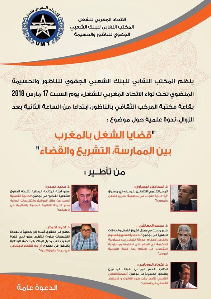 """نقابيون وأطر بنكية يناقشون """"قضايا الشغل بالمغرب بين الممارسة، التشريع والقضاء"""" بالناظور"""