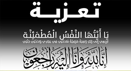 تعزية في وفاة والد البطل المغربي موسى الدرديز