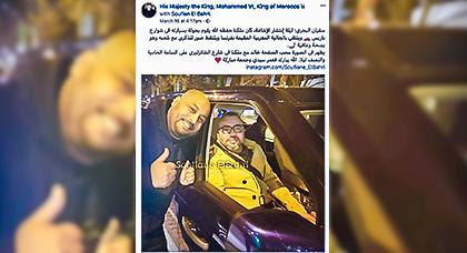 صورة للملك محمد السادس جرى التقاطها ليلة الإشاعة الكاذبة ⁉⬇