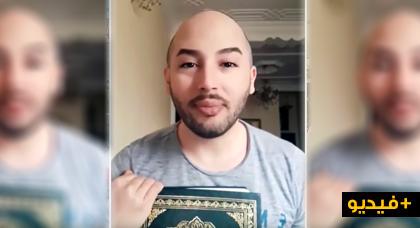 شاهدوا.. أدومة يقرأ القرآن الكريم ويدعو المواطنين إلى الحفاظ على الدين ومكارمه