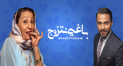 شركة معروفة تقرر سحب برنامجها المهين للمرأة المغربية وتقدم اعتذارها للمواطنين