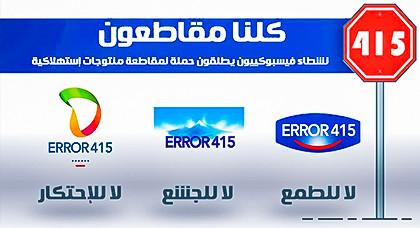وكالة الانباء الايطالية تهتم بحملة مقاطعة منتجات شركات مغربية