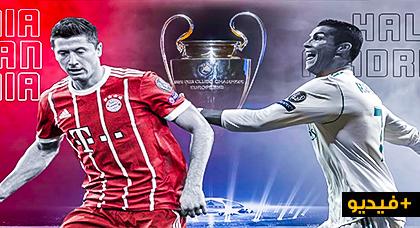 البث المباشر.. ريال مدريد يواجه بايرن مونيخ في نصف نهائي دوري أبطال أوروبا