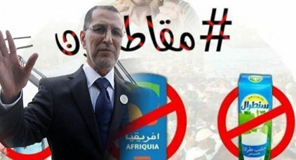 بعد المداويخ والقطيع... رئيس الحكومة المغربية يصف المقاطعين بالمجهولين