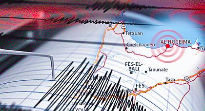 عاجل.. الأرض تهتز في الحسيمة والمرصد الأوروبي للزلازل يكشف قوتها