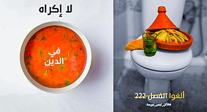 """دعوات الإفطار العلني في نهار رمضان تعود إلى موقع """"فايسبوك"""" من جديد.. ومواطنون: أنتم في بلد مسلم"""