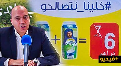 """سنطرال تطلب الصفح وتطلق عرض """"خلينا نتصالحو"""" بمناسبة رمضان ومغاربة يرفضونها"""