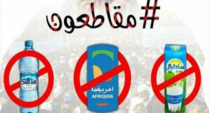 تسجيل صوتي لكوميدي مغربي مشهور يوضح موقفه من المقاطعة وهذا ما قاله