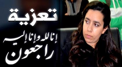 تعزية ومواساة لرئيسة الجمعية الإقليمية للوقاية ودعم مرضى السرطان حسناء الرياني في وفاة عمها