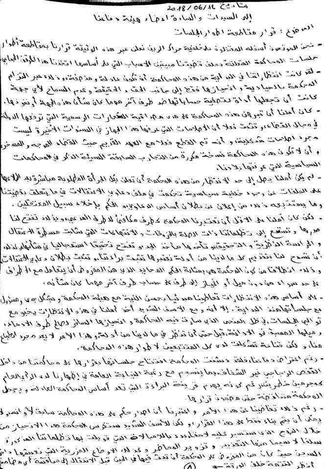 هذه هي الرسالة التي تلاها الزفزافي على القاضي لإعلان مقاطعة المحاكمة