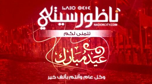 عيد الفطر بالمغرب يوم غد الجمعة وناظورسيتي تتمنى لكم عيداً مباركاً سعيداً